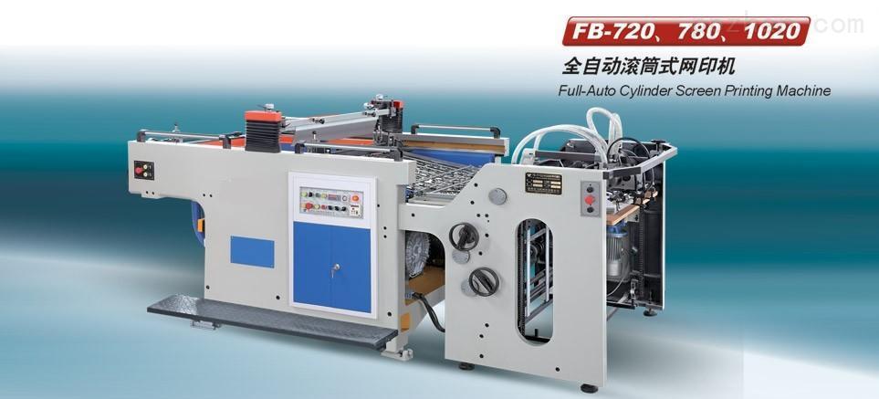 供应建升FB-800 全自动停回转网印机