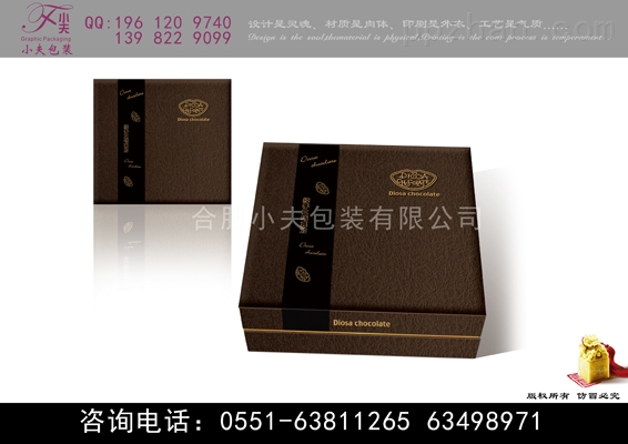纯手工巧克力包装盒