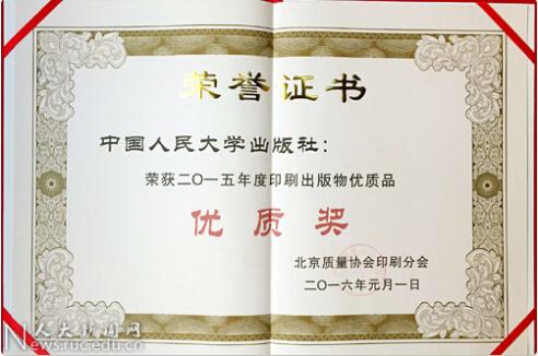 北京印刷质量协会2016质量工作暨表彰大会召开