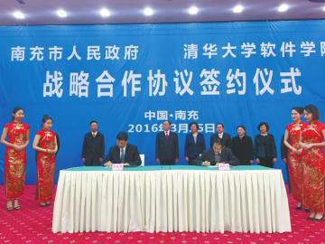 南充政府与清华大学软件学院举行合作签约仪式