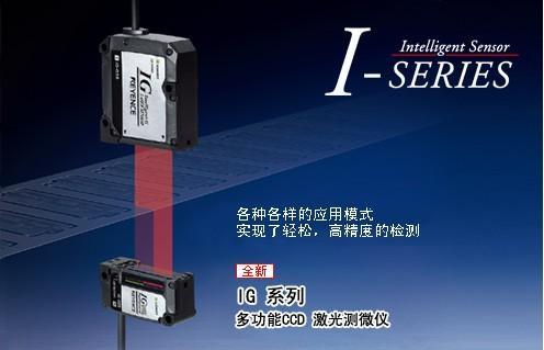 关键词:          keyence光纤传感器,keyence,基恩士光纤传感器