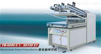 供应建升FB-6090C1 微电脑网印机