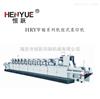 HRY窄幅系列机组式柔印机